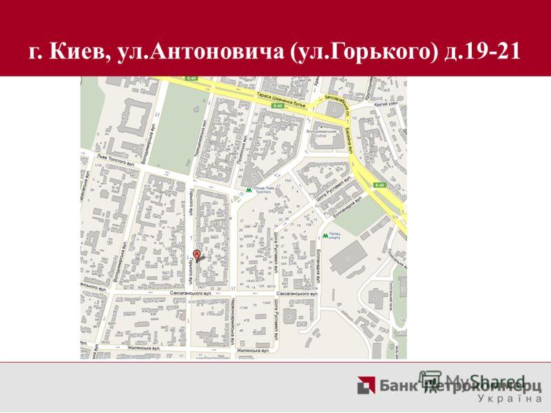 г. Киев, ул.Антоновича (ул.Горького) д.19-21
