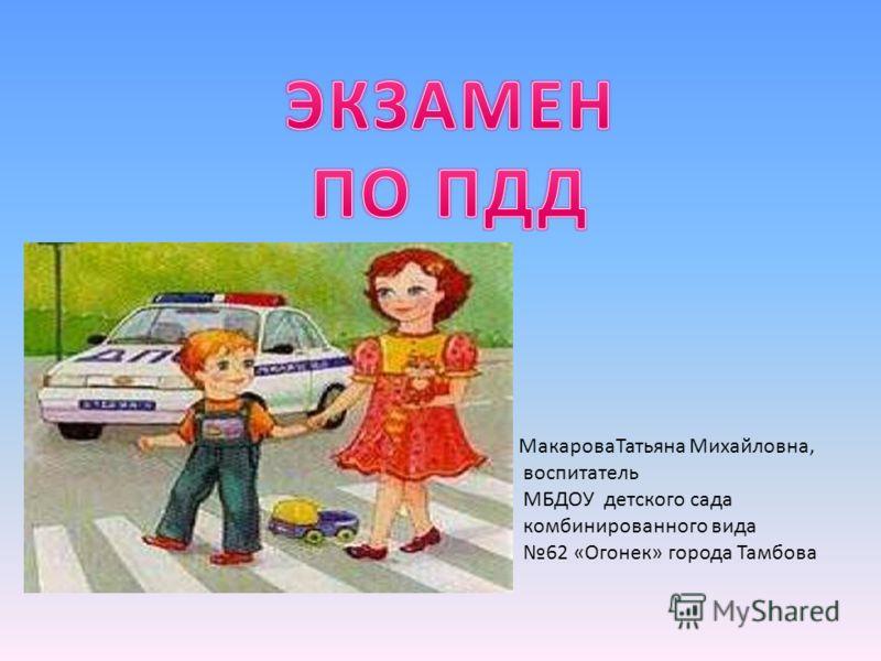 МакароваТатьяна Михайловна, воспитатель МБДОУ детского сада комбинированного вида 62 «Огонек» города Тамбова