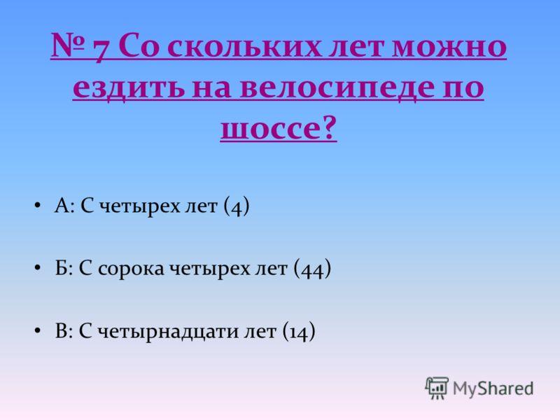 А: С четырех лет (4) Б: С сорока четырех лет (44) В: С четырнадцати лет (14)