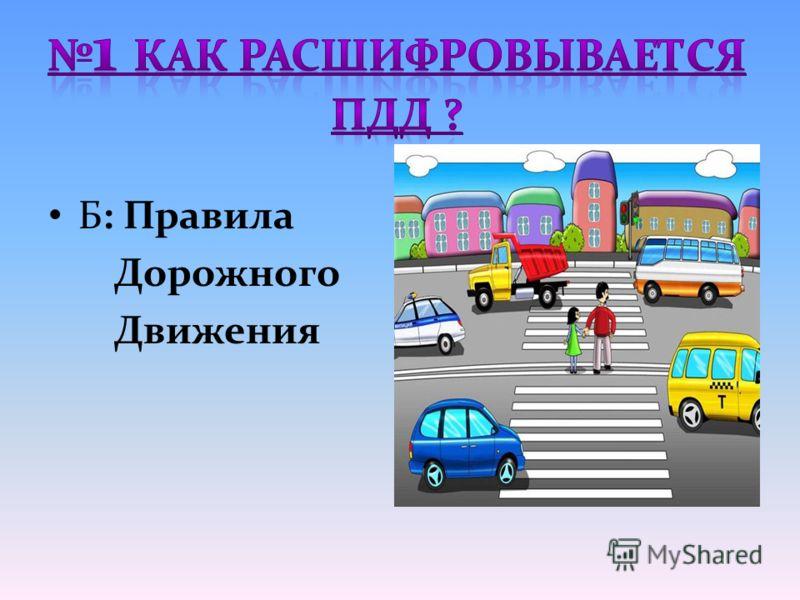 Б: Правила Дорожного Движения