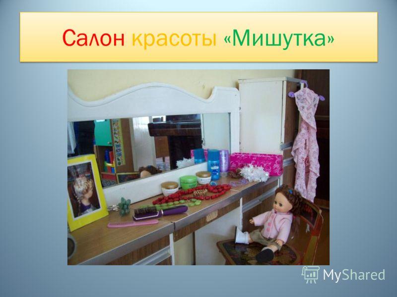 Салон красоты «Мишутка»