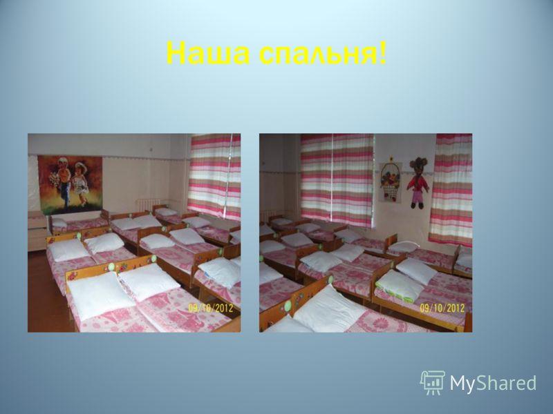 Наша спальня!