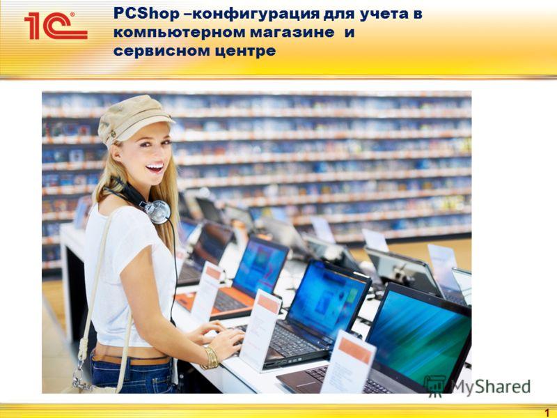 1 PCShop –конфигурация для учета в компьютерном магазине и сервисном центре