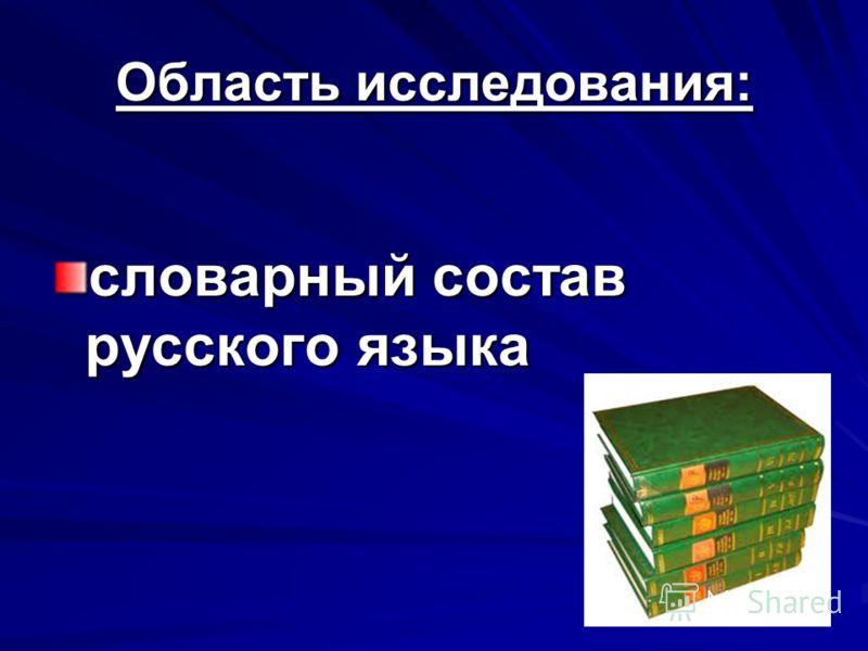 Область исследования: словарный состав русского языка