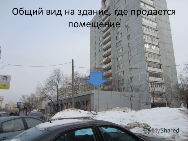 Общий вид на здание, где продается помещение