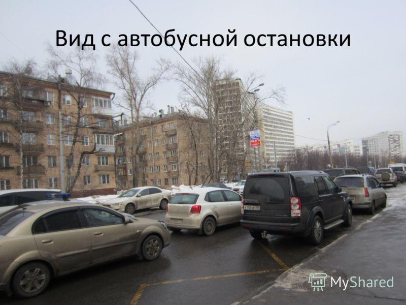 Вид с автобусной остановки