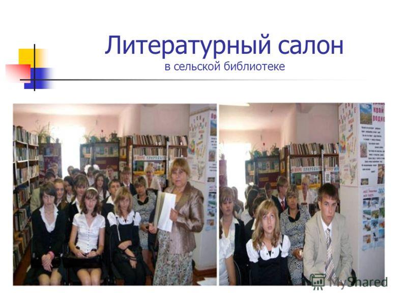 Литературный салон в сельской библиотеке
