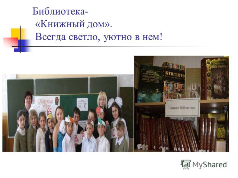 Библиотека- «Книжный дом». Всегда светло, уютно в нем!
