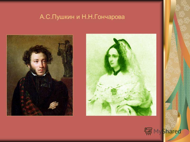 А.С.Пушкин и Н.Н.Гончарова