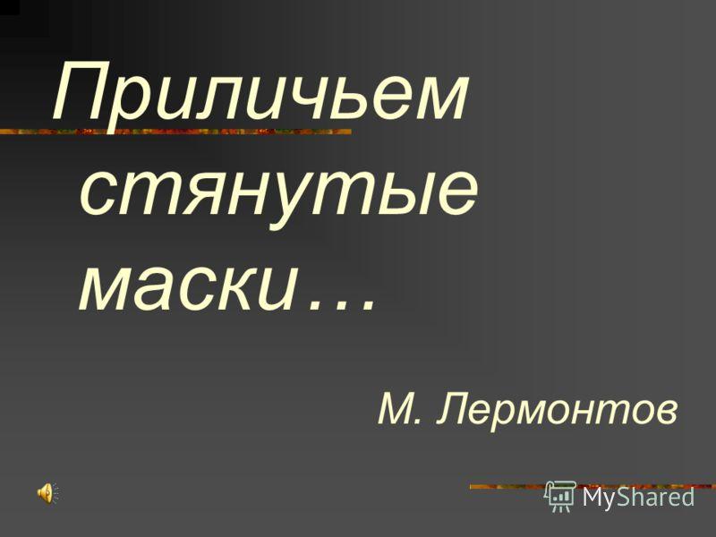 Приличьем стянутые маски… М. Лермонтов