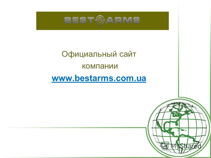 Официальный сайт компании www.bestarms.com.ua