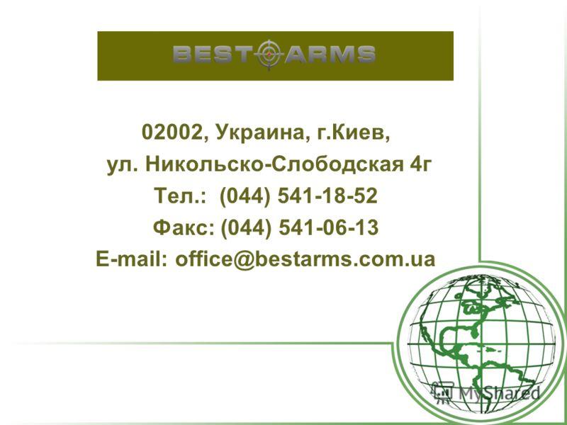 02002, Украина, г.Киев, ул. Никольско-Слободская 4г Тел.: (044) 541-18-52 Факс: (044) 541-06-13 E-mail: office@bestarms.com.ua