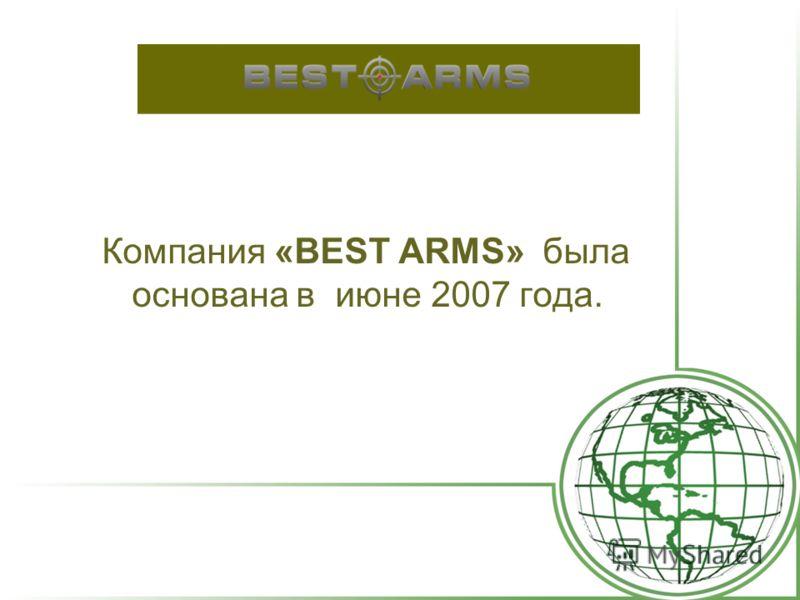 Компания «BEST ARMS» была основана в июне 2007 года.