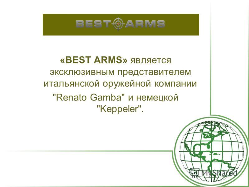«BEST ARMS» является эксклюзивным представителем итальянской оружейной компании Renato Gamba и немецкой Keppeler.