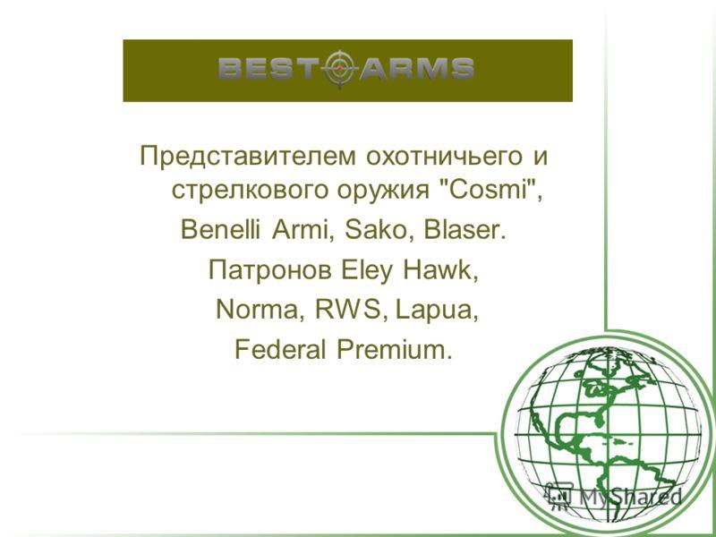 Представителем охотничьего и стрелкового оружия Cosmi, Benelli Armi, Sako, Blaser. Патронов Eley Hawk, Norma, RWS, Lapua, Federal Premium.