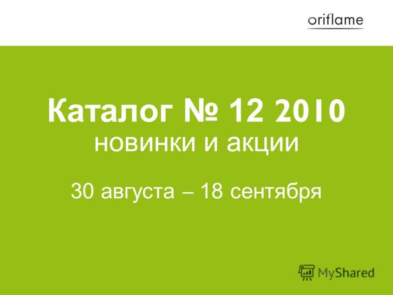 Каталог 12 2010 новинки и акции 30 августа – 18 сентября