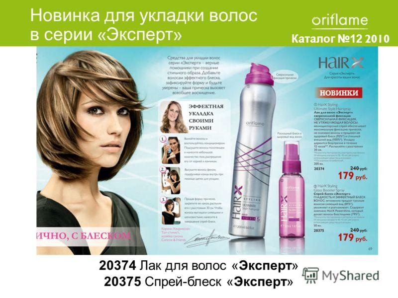 Каталог12 2010 20374 Лак для волос «Эксперт» 20375 Спрей-блеск «Эксперт» Новинка для укладки волос в серии « Эксперт »