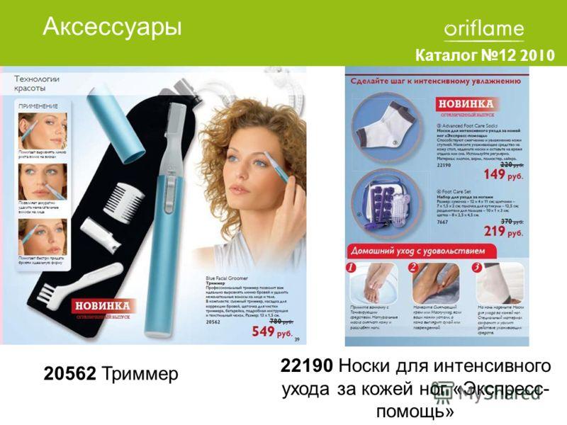 Каталог12 2010 20562 Триммер 22190 Носки для интенсивного ухода за кожей ног «Экспресс- помощь» Аксессуары