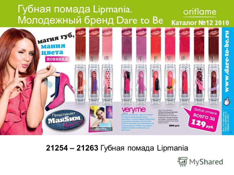 Губная помада Lipmania. Молодежный бренд Dare to Be 21254 – 21263 Губная помада Lipmania Каталог12 2010