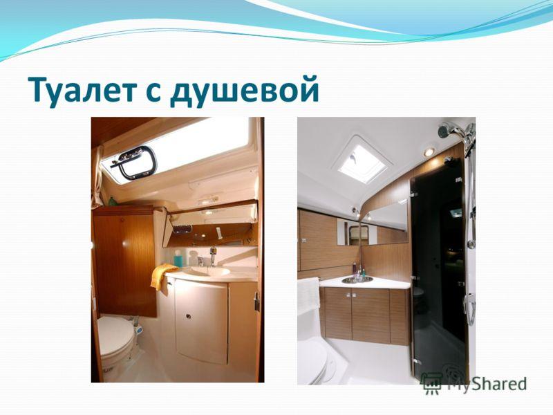 Туалет с душевой