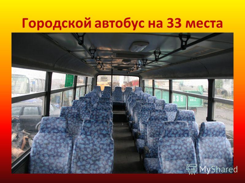 Городской автобус на 33 места