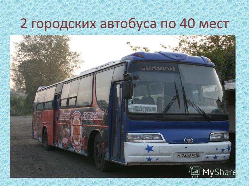 2 городских автобуса по 40 мест