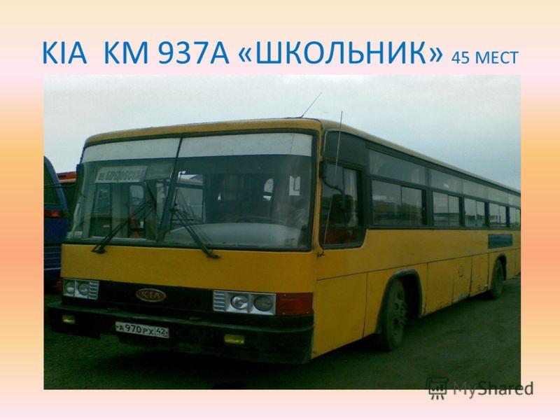 KIA KM 937A «ШКОЛЬНИК» 45 МЕСТ
