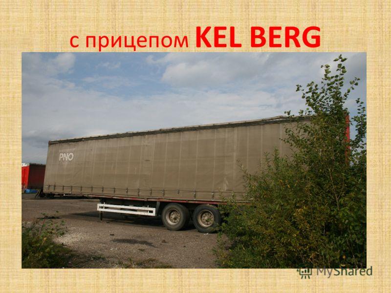 c прицепом KEL BERG