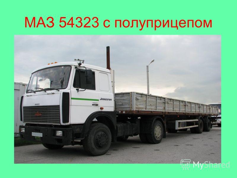 МАЗ 54323 с полуприцепом