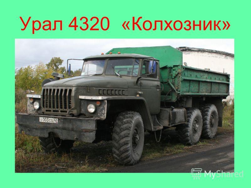 Урал 4320 «Колхозник»