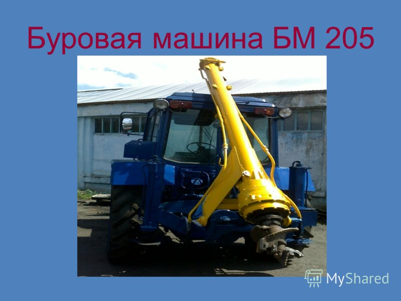 Буровая машина БМ 205