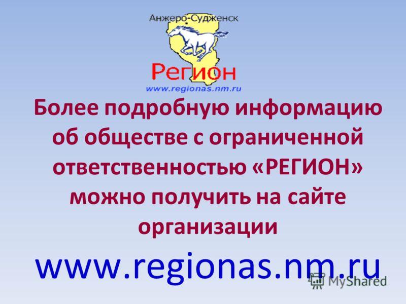 Более подробную информацию об обществе с ограниченной ответственностью «РЕГИОН» можно получить на сайте организации www.regionas.nm.ru