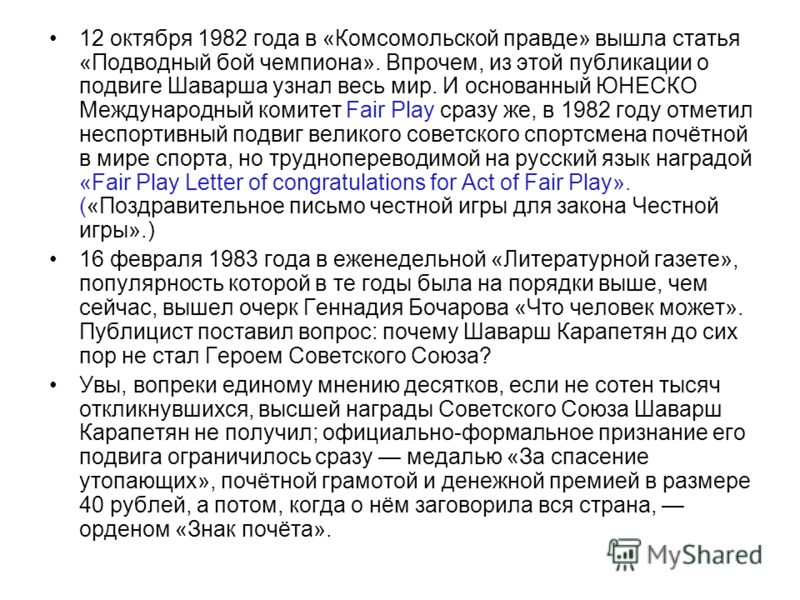 12 октября 1982 года в «Комсомольской правде» вышла статья «Подводный бой чемпиона». Впрочем, из этой публикации о подвиге Шаварша узнал весь мир. И основанный ЮНЕСКО Международный комитет Fair Play сразу же, в 1982 году отметил неспортивный подвиг в