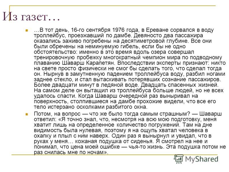 Из газет… …В тот день, 16-го сентября 1976 года, в Ереване сорвался в воду троллейбус, проезжавший по дамбе. Девяносто два пассажира оказались заживо погребены на десятиметровой глубине. Все они были обречены на неминуемую гибель, если бы не одно обс