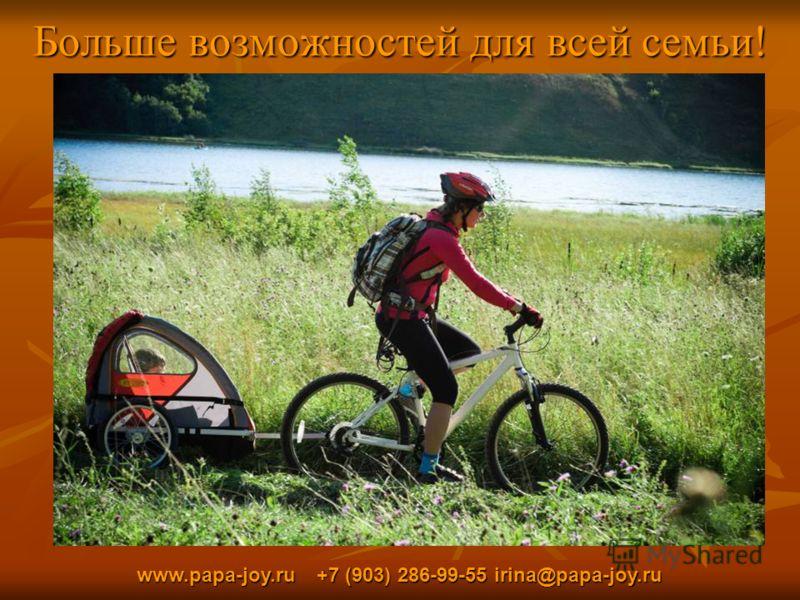 Больше возможностей для всей семьи! www.papa-joy.ru +7 (903) 286-99-55 irina@papa-joy.ru