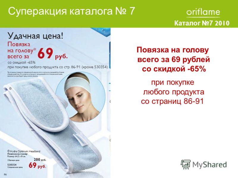 Повязка на голову всего за 69 рублей со скидкой -65% при покупке любого продукта со страниц 86-91 Суперакция каталога 7 Каталог7 2010