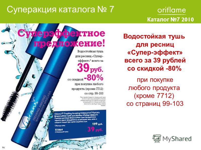 Водостойкая тушь для ресниц «Супер-эффект» всего за 39 рублей со скидкой -80% при покупке любого продукта (кроме 7712) со страниц 99-103 Суперакция каталога 7 Каталог7 2010