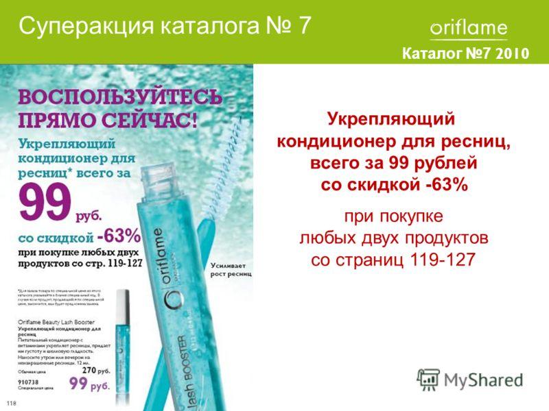 Укрепляющий кондиционер для ресниц, всего за 99 рублей со скидкой -63% при покупке любых двух продуктов со страниц 119-127 Суперакция каталога 7 Каталог7 2010