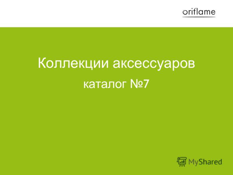Коллекции аксессуаров каталог 7
