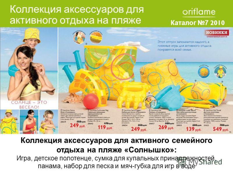 Каталог7 2010 Коллекция аксессуаров для активного отдыха на пляже Коллекция аксессуаров для активного семейного отдыха на пляже «Солнышко»: Игра, детское полотенце, сумка для купальных принадлежностей, панама, набор для песка и мяч-губка для игр в во