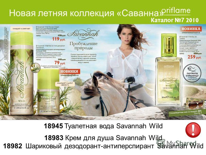 18945Туалетная вода Savannah Wild 18983 Крем для душа Savannah Wild 18982 Шариковый дезодорант-антиперспирант Savannah Wild Каталог7 2010 Новая летняя коллекция «Саванна»
