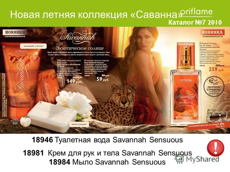 18946Туалетная вода Savannah Sensuous 18981 Крем для рук и тела Savannah Sensuous 18984 Мыло Savannah Sensuous Каталог7 2010 Новая летняя коллекция «Саванна»