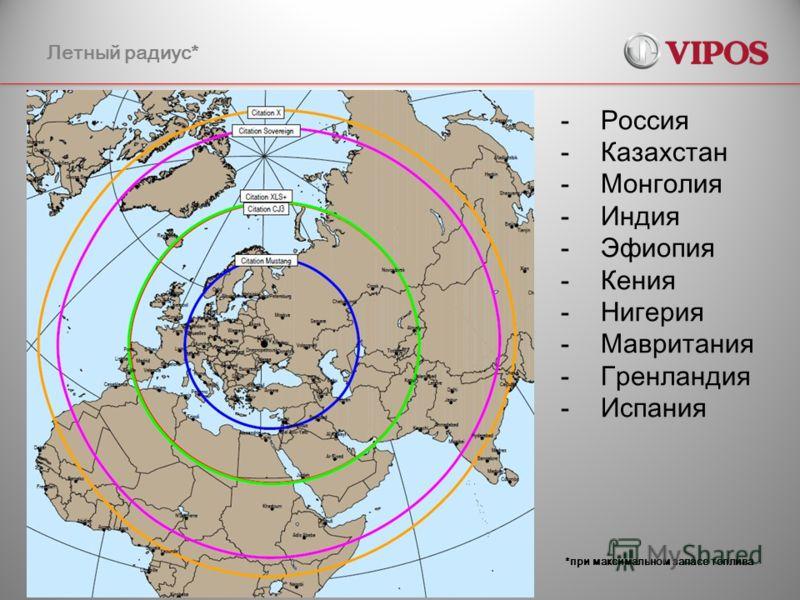 Летный радиус* -Россия -Казахстан -Монголия -Индия -Эфиопия -Кения -Нигерия -Мавритания -Гренландия -Испания *при максимальном запасе топлива