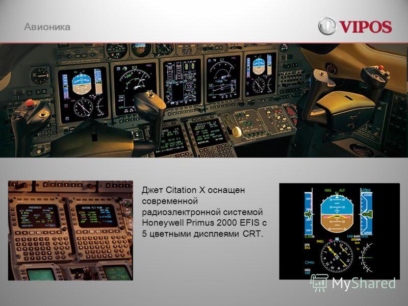 Джет Citation X оснащен современной радиоэлектронной системой Honeywell Primus 2000 EFIS c 5 цветными дисплеями CRT. Авионика