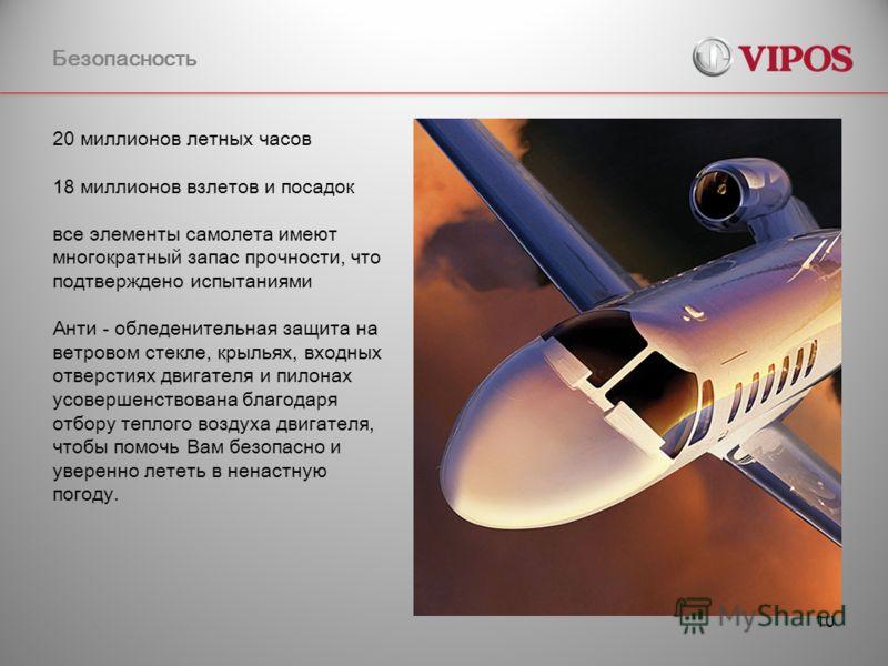 10 Безопасность 20 миллионов летных часов 18 миллионов взлетов и посадок все элементы самолета имеют многократный запас прочности, что подтверждено испытаниями Анти - обледенительная защита на ветровом стекле, крыльях, входных отверстиях двигателя и