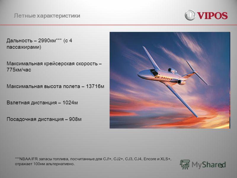 3 Летные характеристики ***NBAA IFR запасы топлива, посчитанные для CJ!+, CJ2+, CJ3, CJ4, Encore и XLS+, отражает 100нм альтернативно. Дальность – 2990км*** (с 4 пассажирами) Максимальная крейсерская скорость – 775км/час Максимальная высота полета –