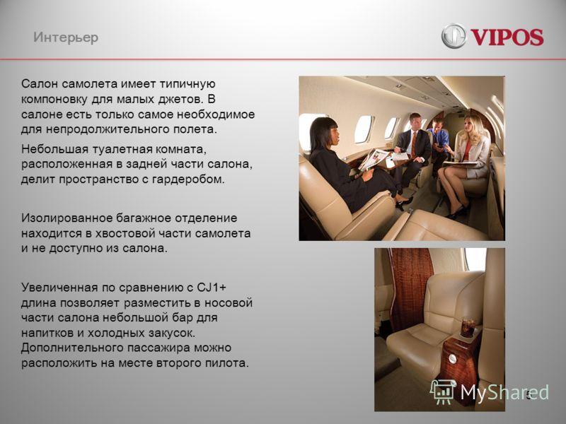 5 Интерьер Салон самолета имеет типичную компоновку для малых джетов. В салоне есть только самое необходимое для непродолжительного полета. Небольшая туалетная комната, расположенная в задней части салона, делит пространство с гардеробом. Изолированн