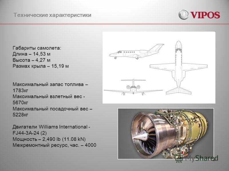 9 Технические характеристики Габариты самолета: Длина – 14,53 м Высота – 4,27 м Размах крыла – 15,19 м Максимальный запас топлива – 1783кг Максимальный взлетный вес - 5670кг Максимальный посадочный вес – 5228кг Двигатели Williams International - FJ44