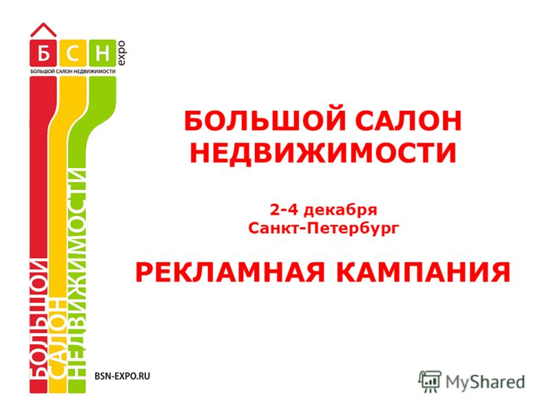БОЛЬШОЙ САЛОН НЕДВИЖИМОСТИ 2-4 декабря Санкт-Петербург РЕКЛАМНАЯ КАМПАНИЯ