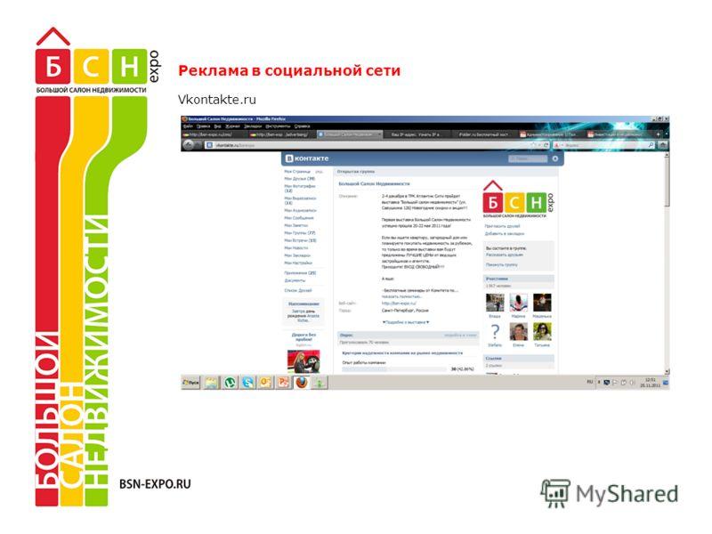 Реклама в социальной сети Vkontakte.ru